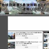 地球防衛軍5最強攻略まとめ!コロニスト速報【EDF5】